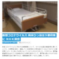 武蔵野 日赤 コロナ 新型コロナウイルス感染症の関連情報 武蔵野市公式ホームページ