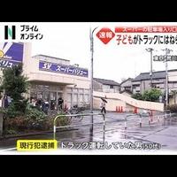 【死亡事故】東京都荒川区 スーパーバリュー西尾久店駐車場で4歳男児がトラックにはねられ死亡! 50代運転手の男逮捕!「子供の事故のニュースは心が痛むね。 ただこれは親が悪いと思う。」